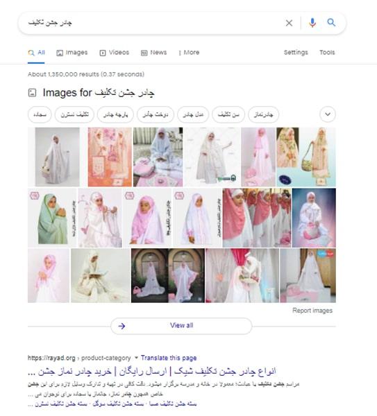 سرچ چادر جشن تکلیف در گوگل